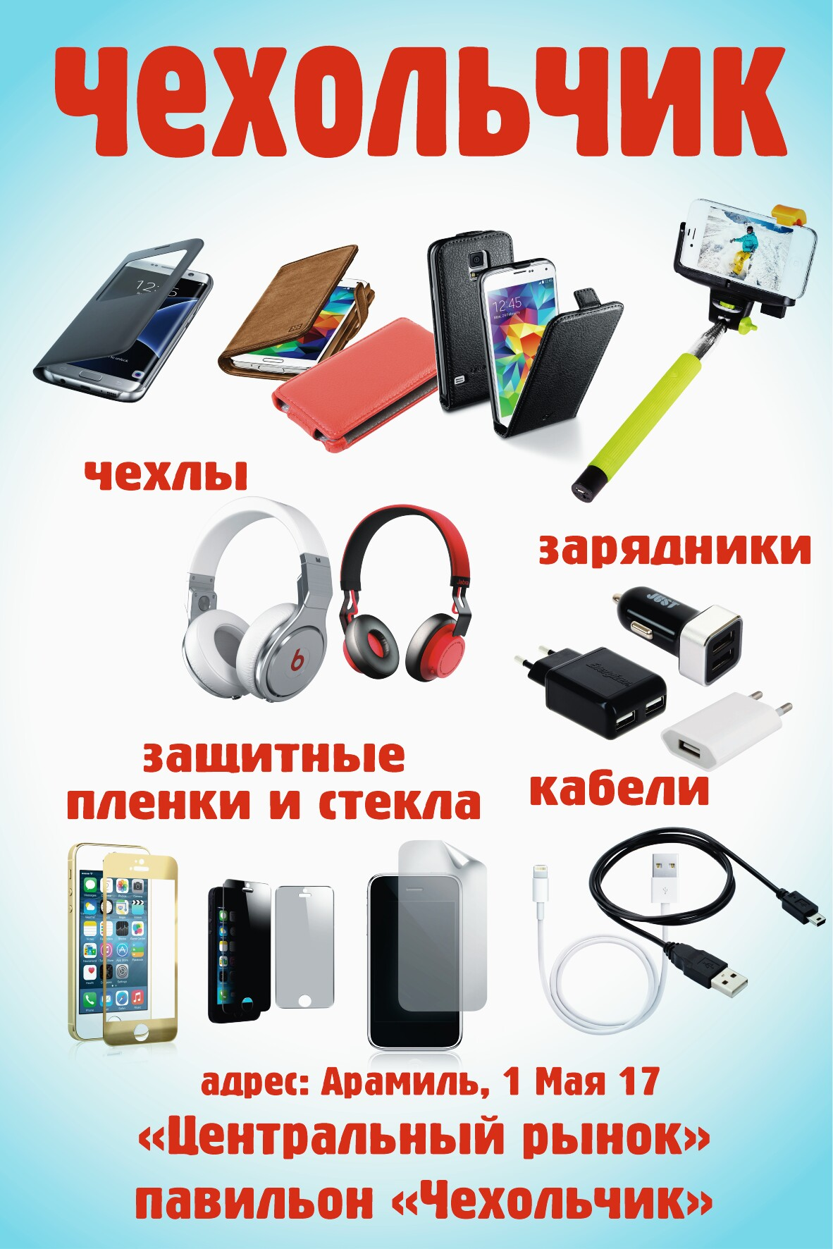 Продам: Аксессуары для телефонов и планшетов
