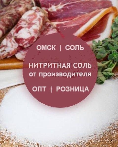 Продам Соль нитритная посолочная