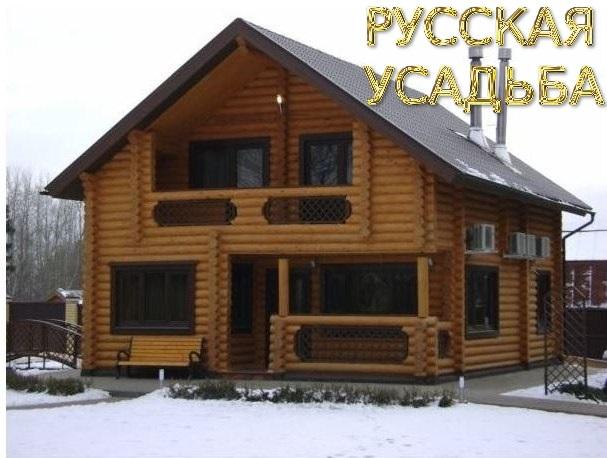 Предложение: Строительство деревянных домов