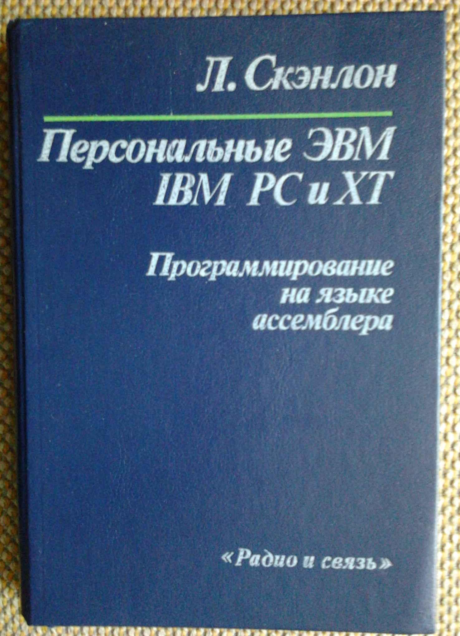 Продам Книга Программирование на яз. Ассемблера