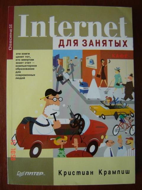Продам Книга «Интернет для занятых» К.Крампиш (