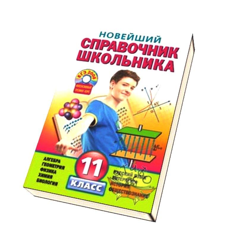 Продам Новейший справочник школьника 11 класс