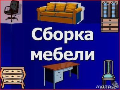 Предложение: Собираем мебель!