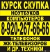 Куплю ПРОДАТЬ НОУТБУК 8-920-267-66-66 в КУРСКЕ