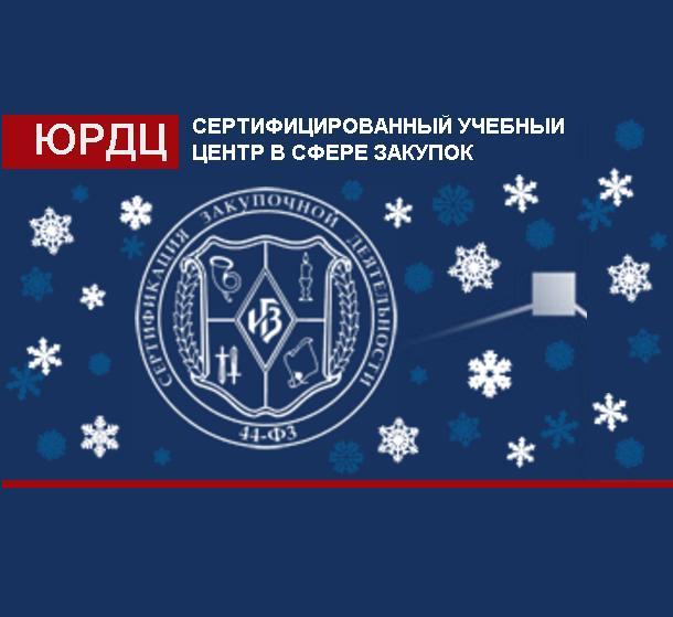 Предложение: Всероссийские семинары по госзакупкам