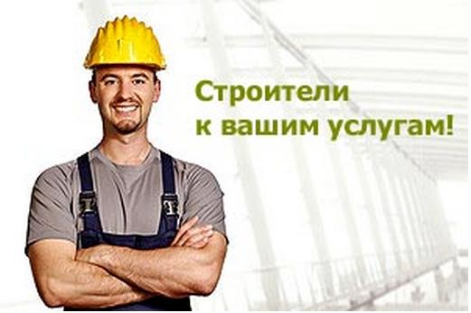 Предложение: Строительные работы