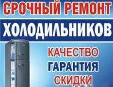Предложение: Ремонт холодильников в Анапе