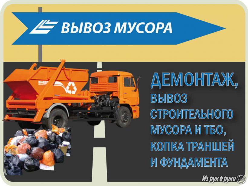 Предложение: Уборка территорий, мусора. Разнорабочие