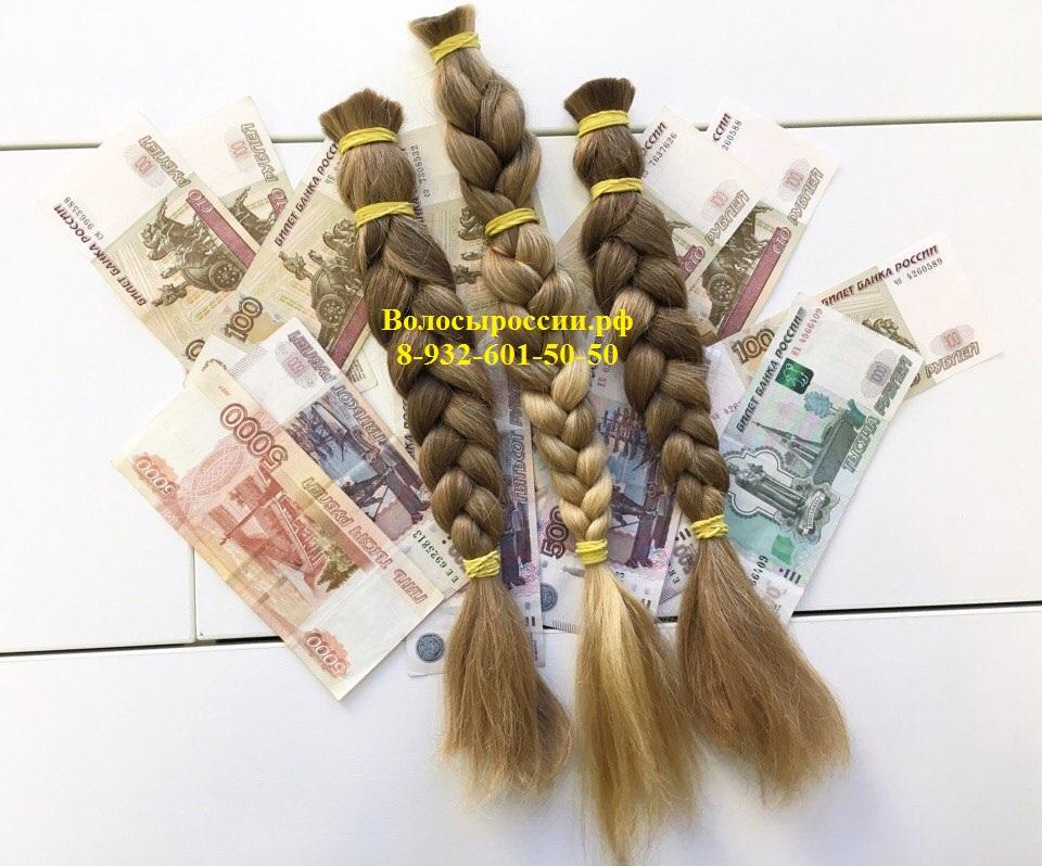 Куплю Покупаем волосы в Уфе! Дорого!