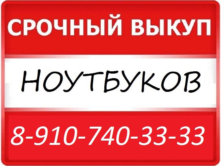 Продам ПРОДАТЬ НОУТБУК 8-910-740-33-33 ДОРОГО