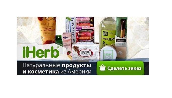 Предложение: Промокод SCF135  на IHERB