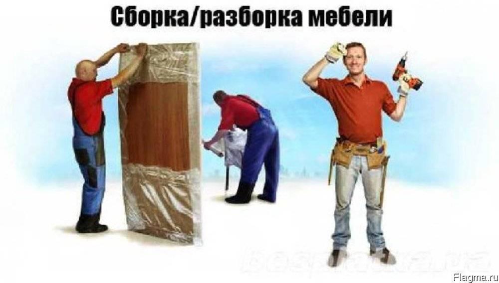 Предложение: Сборка разборка мебели в Саратове.