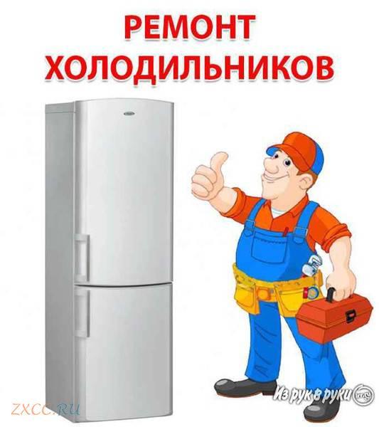 Предложение: Ремонт холодильника алтуфьево