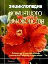 Продам: Энциклопедии справочники - 50