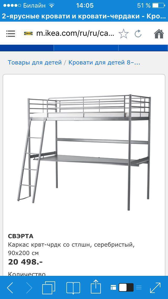 Продам кровать-чердак