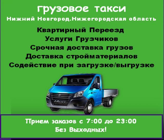 Предложение: Грузоперевозки газель Нижний Новгород