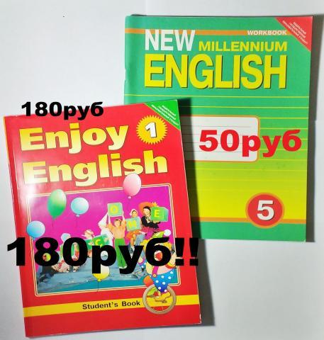 Продам Английский Учебники