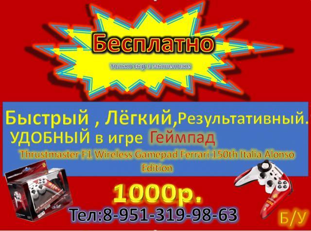 Продам Беспроводной геймпад для ПК  Б/У