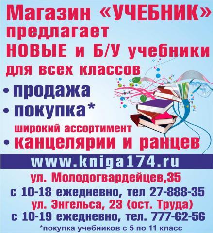 Продам Учебники оптом в Челябинске