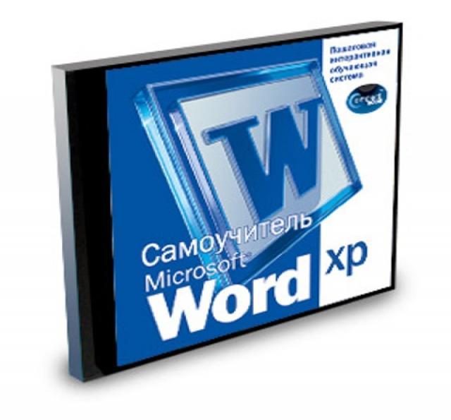 Продам Самоучитель Microsoft Word XP - учебный