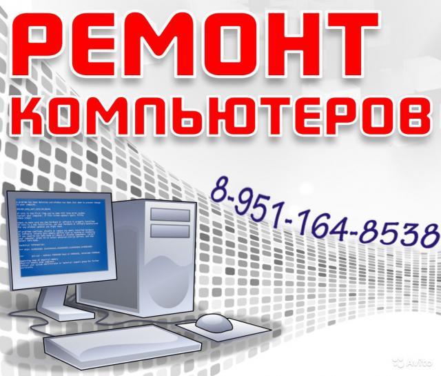 Предложение: Компьютерный мастер выезд на дом