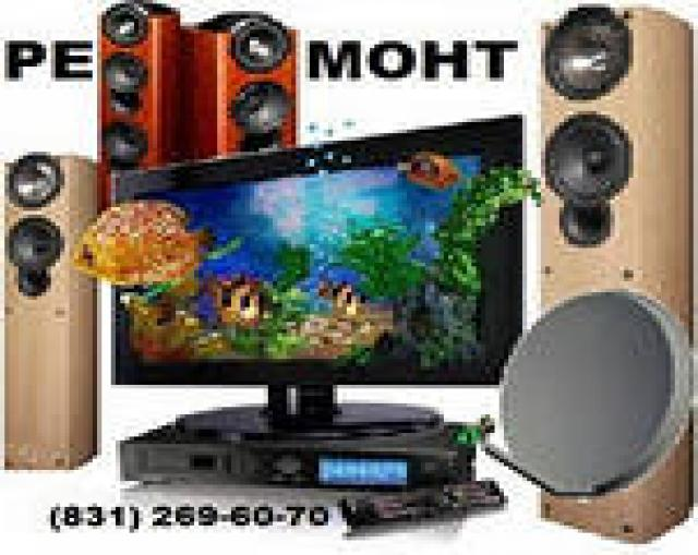 Предложение: Ремонт теле-аудио-видео
