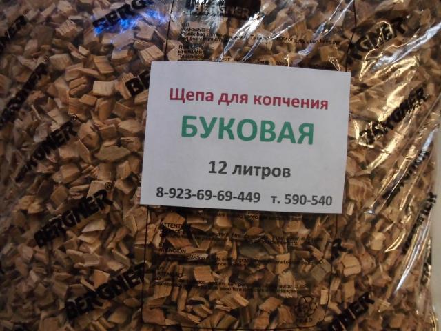 Продам Щепа для копчения