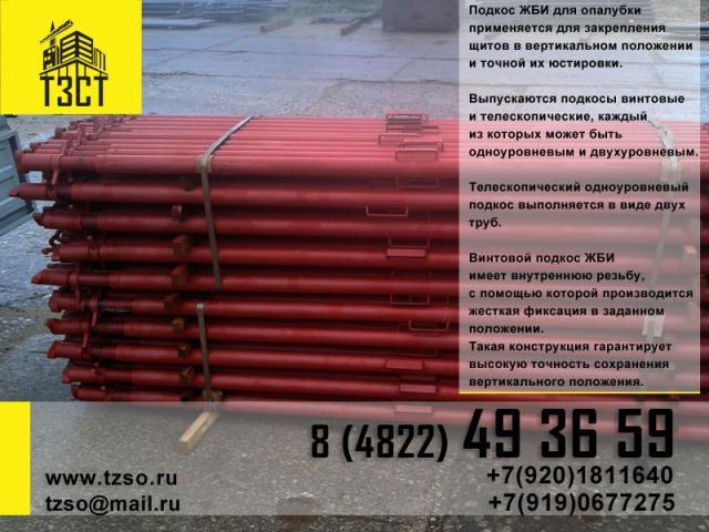 Продам Подкос 10803