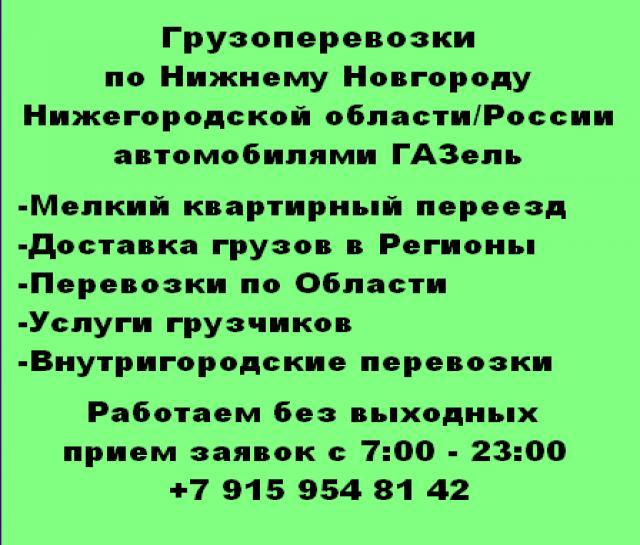 Предложение: Грузоперевозки Нижний Новгород
