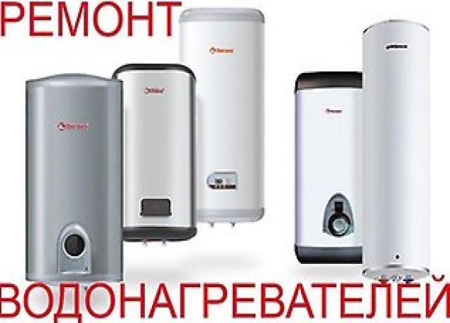 Предложение: Ремонт водонагревателей
