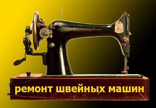 Предложение: Ремонт швейных машин в Кемерово