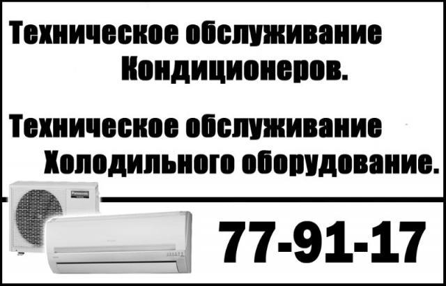 Предложение: Ремонт холодильного оборудования.