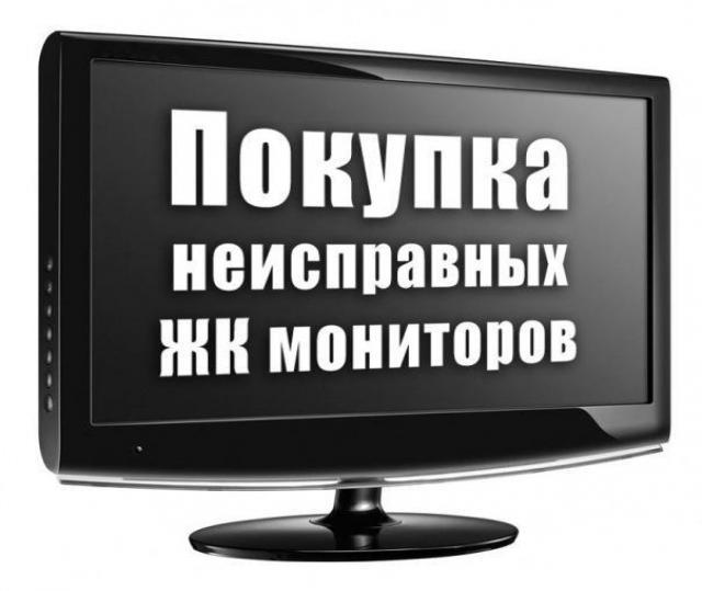 Куплю: монитор