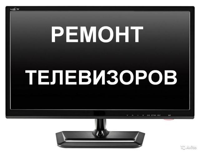Предложение: Ремонт телевизоров жк в Астрахани на дом