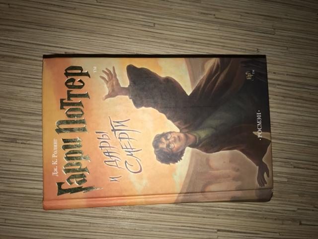 Продам Книгу Гарри Поттер и Дары смерти