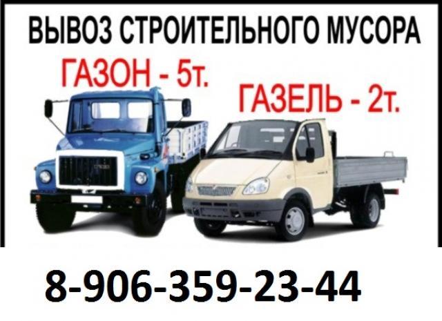 Предложение: Вывоз отходов Нижний Новгород