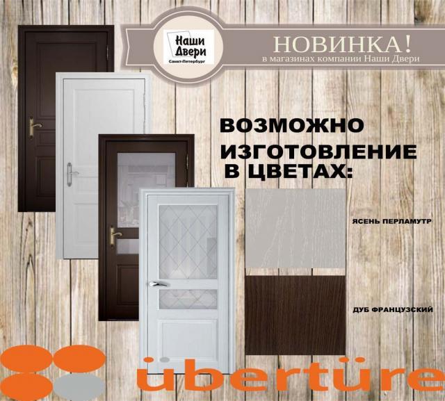 Продам НОВИНКА! Двери UBERTURE серии Versailes