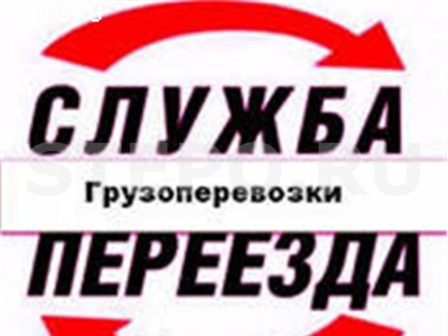 Предложение: Услуги грузчиков.Любые работы.Транспорт