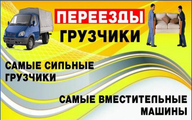 Предложение: Услуги грузчиков.Аккуратно перевезем