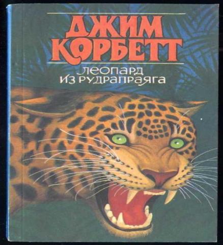 Продам Леопард из рудрапраяга