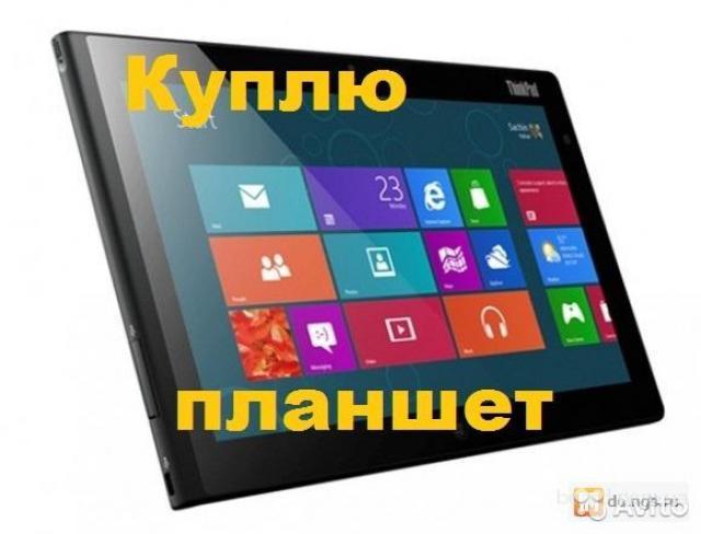 Продам Куплю планшет, нетбук, смартфон, б/у