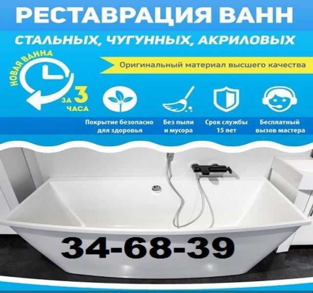 Продам Реставрация ванн