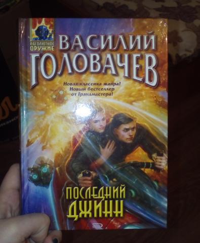 Продам Последний джинн (Василий Головачев)