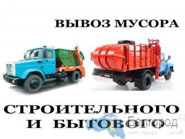 Предложение: Утелизация Строительного мусора.