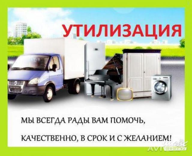 Предложение: Переезды.Утелизация холодильников.