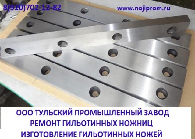 Продам: Ножи гильотинные для гильотинных ножниц