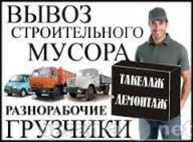 Предложение: Вывоз мусора,мебели