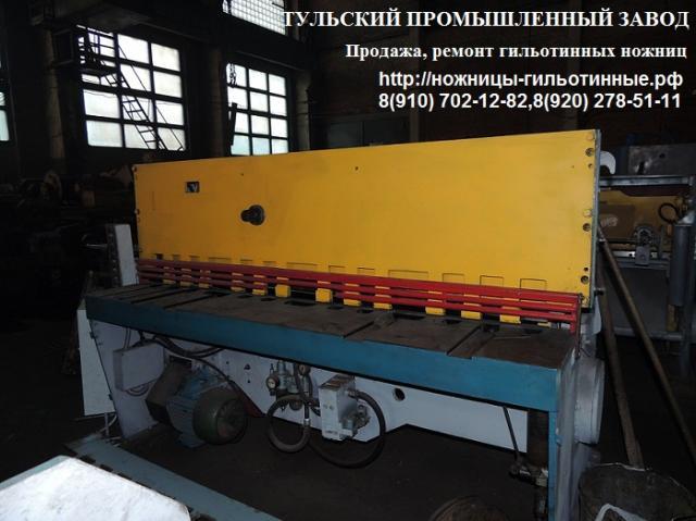 Продам: Купить ножницы гильотинные в Москве