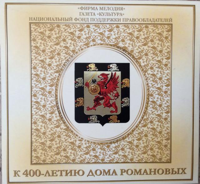 Продам Музыкальныйдиск:К400-летиюРомановых