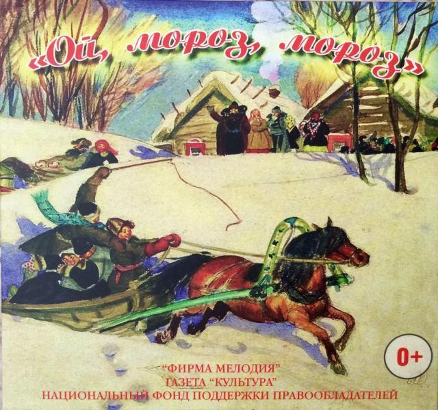 Продам Музыкальный диск:Ой, мороз, мороз.Обмен.